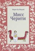 Мари-Од Мюрай - Мисс Черити обложка книги