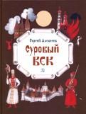 Сергей Алексеев: Суровый век. Рассказы о царе Иване Грозном и его времени