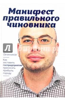 Манифест правильного чиновника (с автографом автора) - Василий Овчинников