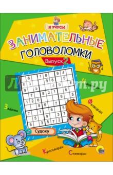Я учусь! Занимательные головоломки. Выпуск 2