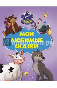 Купить Мои любимые сказки ISBN: 978-5-378-23756-2