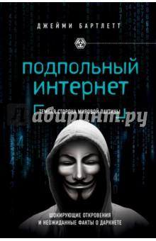 Купить Джейми Бартлетт: Подпольный интернет. Темная сторона мировой паутины ISBN: 978-5-699-85457-8
