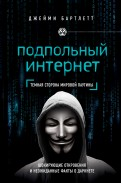Джейми Бартлетт: Подпольный интернет. Темная сторона мировой паутины