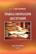 Алла Стрельникова: Правила оформления диссертаций