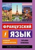 Татьяна Кумлева: Французский язык. Новый самоучитель