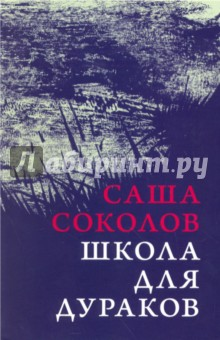 Школа для дураков - Саша Соколов