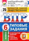 Орлова, Греф, Войцик: ВПР. Обществознание. 6 класс. 25 вариантов. Типовые задания. ФГОС