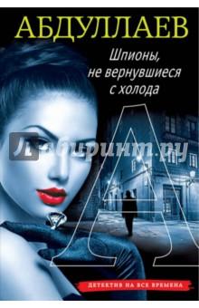 Шпионы, не вернувшиеся с холода - Чингиз Абдуллаев