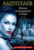 Чингиз Абдуллаев: Шпионы, не вернувшиеся с холода