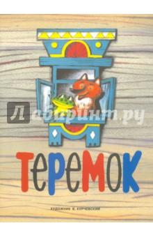 Купить Теремок ISBN: 978-5-906901-93-4