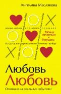 Ангелина Маслякова: #ЛюбовьЛюбовь. Между прошлым и будущим