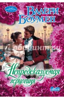 Непредсказуемая герцогиня - Валери Боумен