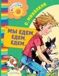 Сергей Михалков: Мы едем, едем, едем...
