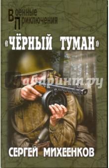 Чёрный туман - Сергей Михеенков