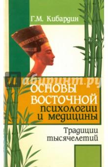 Основы восточной психологии и медицины. Традиции тысячелетий - Геннадий Кибардин