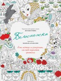 Белоснежка обложка книги