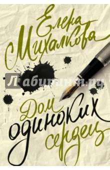 Купить Елена Михалкова: Дом одиноких сердец ISBN: 978-5-17-100462-0