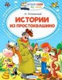Эдуард Успенский: Истории из Простоквашино