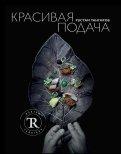Рустам Тангиров: Красивая подача