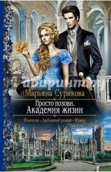 Купить Марьяна Сурикова: Просто позови 1. Академия жизни ISBN: 978-5-9922-2354-5