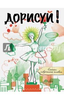 Купить Дорисуй! (Балерина) ISBN: 978-5-699-91794-5