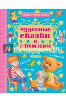 Купить Михалков, Пивоварова, Синявский: Чудесные сказки в стихах ISBN: 978-5-17-100579-5