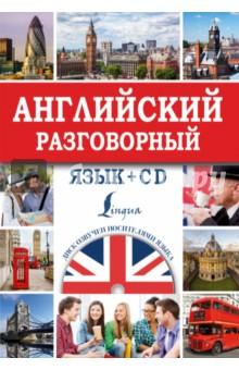Английский разговорный язык (+CD)