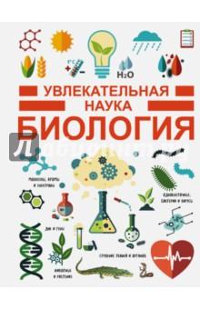 Купить Жабцев, Спектор: Биология ISBN: 978-5-17-101069-0
