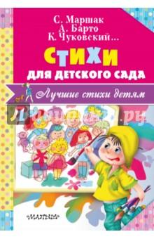 Купить Чуковский, Маршак, Синявский: Стихи для детского сада ISBN: 978-5-17-100848-2
