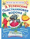 Эдуард Успенский: Пластилиновая ворона
