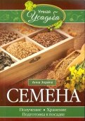 Анна Зорина: Семена. Получение, хранение, подготовка к посадке