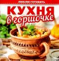Кухня в горшочке