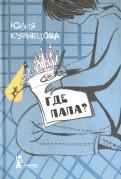 Юлия Кузнецова - Где папа? (с автографом автора) обложка книги
