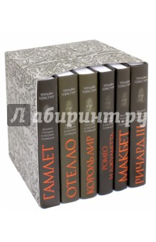 Великие трагедии в русских переводах. Комплект в 6-ти книгах - Уильям Шекспир