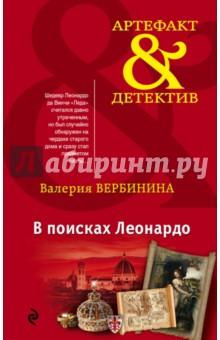 Купить Валерия Вербинина: В поисках Леонардо ISBN: 978-5-699-93455-3