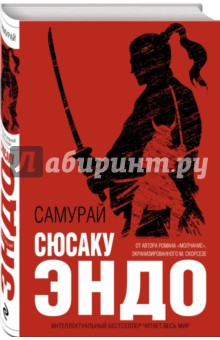 Купить Сюсаку Эндо: Самурай ISBN: 978-5-699-93436-2