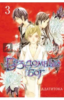 Купить Адатитока: Бездомный бог. Том 3 ISBN: 978-5-91996-108-6
