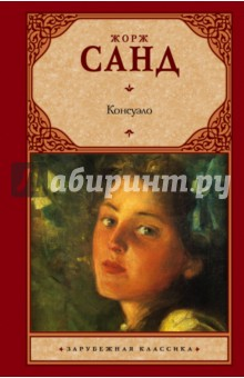 Купить Жорж Санд: Консуэло ISBN: 978-5-17-100286-2