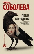 Лариса Соболева: Петля Афродиты