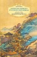 Никита Бичурин: Неизвестный Китай. Записки первого русского китаеведа