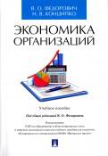 Федорович, Конципко: Экономика организаций. Учебное пособие