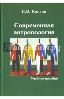 Современная антропология. Учебное пособие - Николай Клягин
