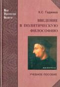 Камалудин Гаджиев: Введение в политическую философию. Учебное пособие