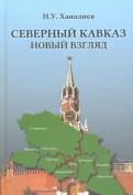 Нурадин Ханалиев: Северный Кавказ. Новый взгляд. Монография