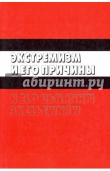 Экстремизм и его причины. Монография - Юрий Антонян