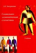 Людмила Батракова: Социально-экономическая статистика