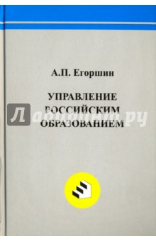 Управление российским образованием - Александр Егоршин