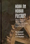 Шкаратан, Гасюкова, Ястребов: Нова ли новая Россия? Монография