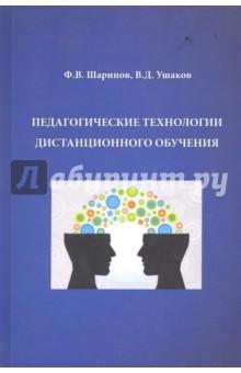 Педагогические технологии дистанционного обучения. Учебное пособие