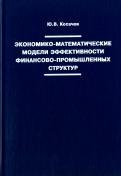 Юрий Косачев - Экономико-математические модели эффективности финансово- промышленных структур обложка книги